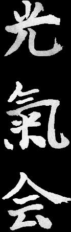 Kokikai_Callig_PNG
